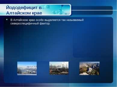 Йододефицит в Алтайском крае В Алтайском крае особо выделяется так называемый...