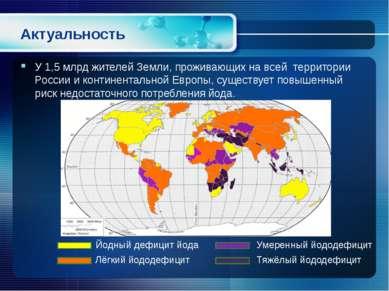 Актуальность У 1,5 млрд жителей Земли, проживающих на всей территории России ...