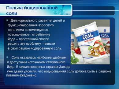 Польза йодированной соли Для нормального развития детей и функционирования вз...