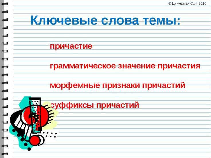 Ключевые слова темы: : причастие грамматическое значение причастия морфемные ...