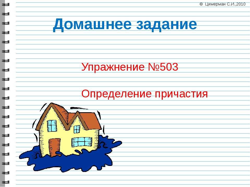 Домашнее задание Упражнение №503 Определение причастия © Цимерман С.И.,2010