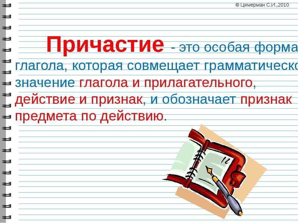 Причастие - это особая форма глагола, которая совмещает грамматическое значен...