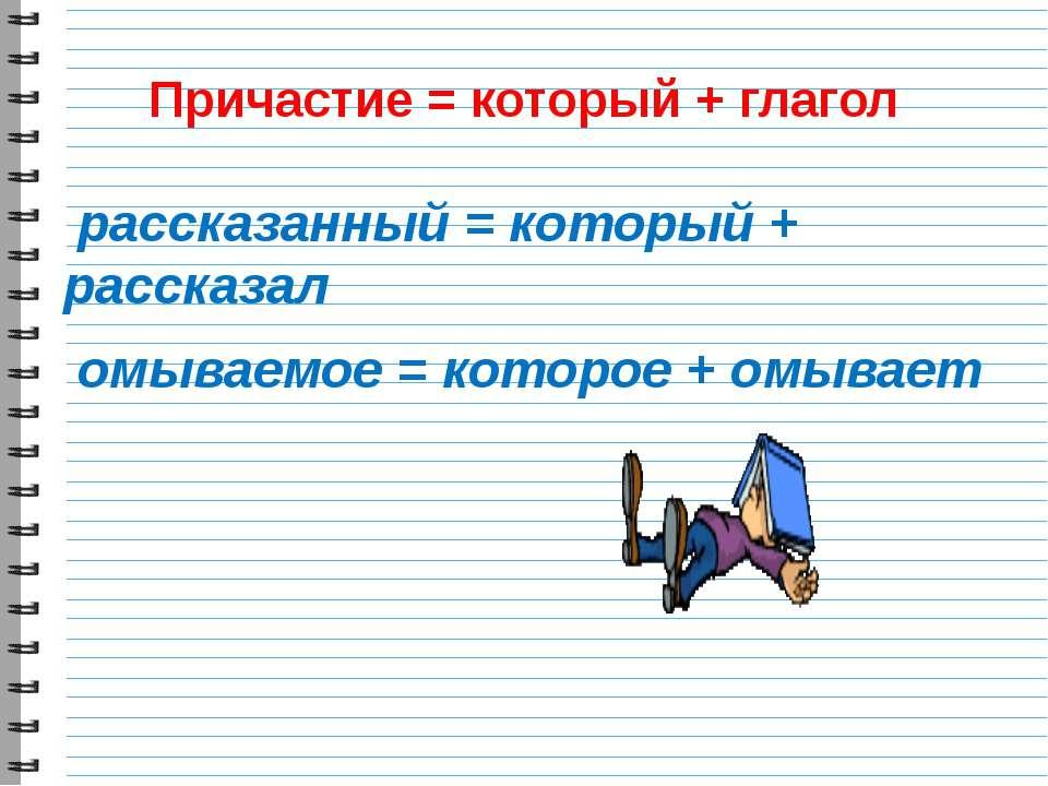 Причастие = который + глагол рассказанный = который + рассказал омываемое = к...
