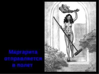 Маргарита отправляется в полет
