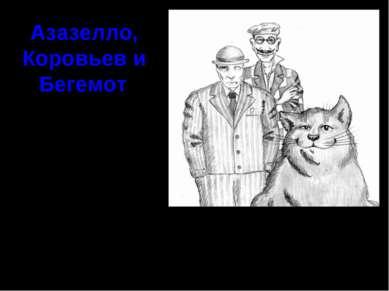 Азазелло, Коровьев и Бегемот