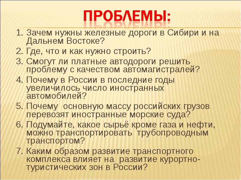 1. Зачем нужны железные дороги в Сибири и на Дальнем Востоке? 2. Где, что и к...