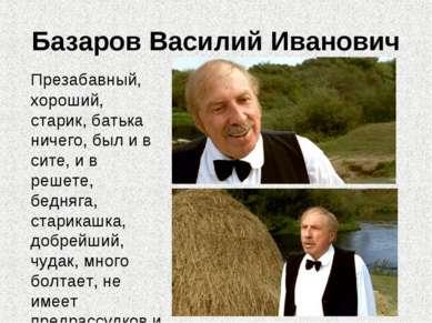 Базаров Василий Иванович Презабавный, хороший, старик, батька ничего, был и в...