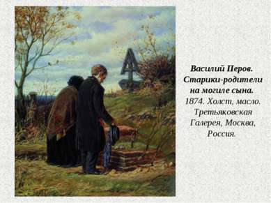 Василий Перов. Старики-родители на могиле сына. 1874. Холст, масло. Третьяков...