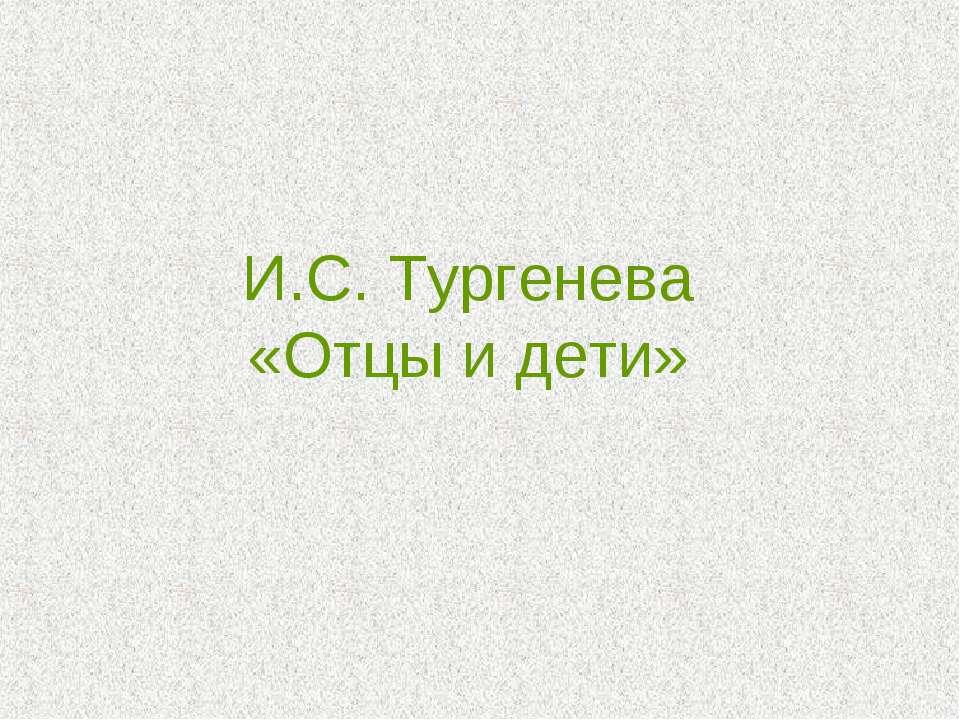 И.С. Тургенева «Отцы и дети»