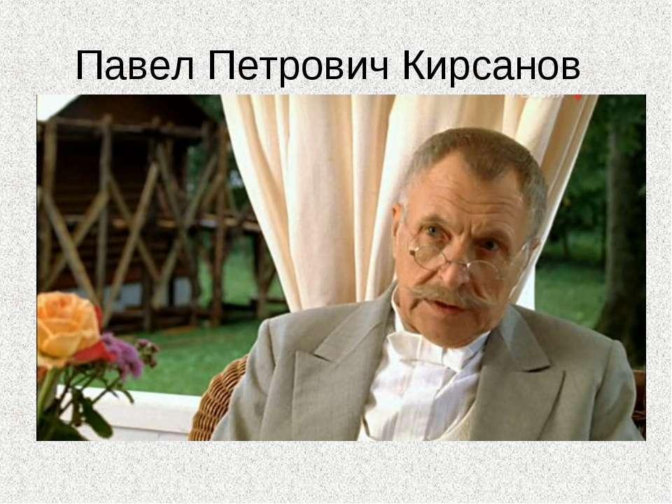 Павел Петрович Кирсанов