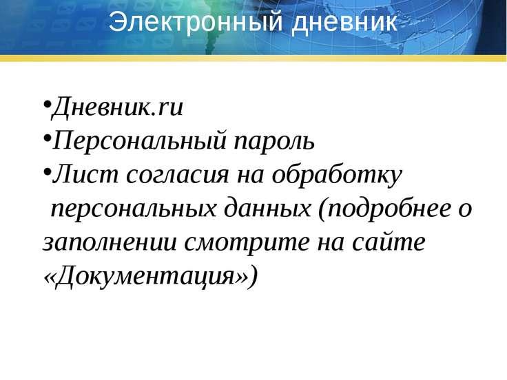 Электронный дневник Дневник.ru Персональный пароль Лист согласия на обработку...