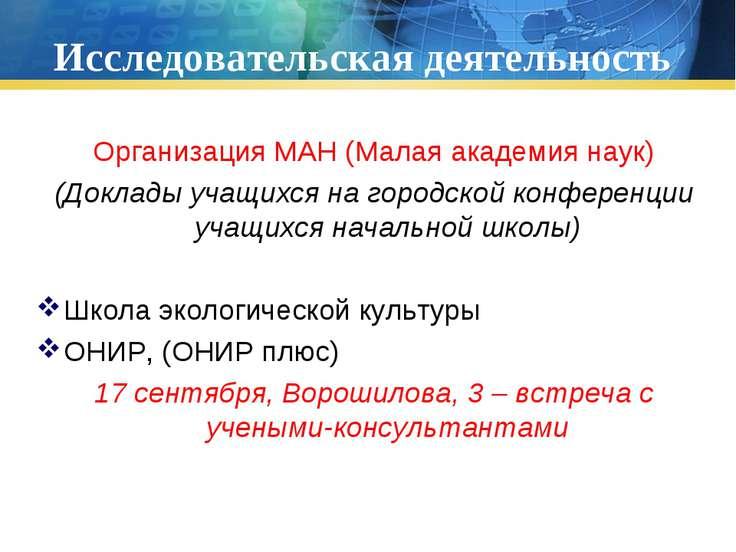 Исследовательская деятельность Организация МАН (Малая академия наук) (Доклады...