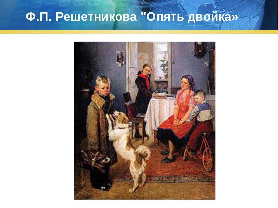"""Ф.П. Решетникова """"Опять двойка»"""