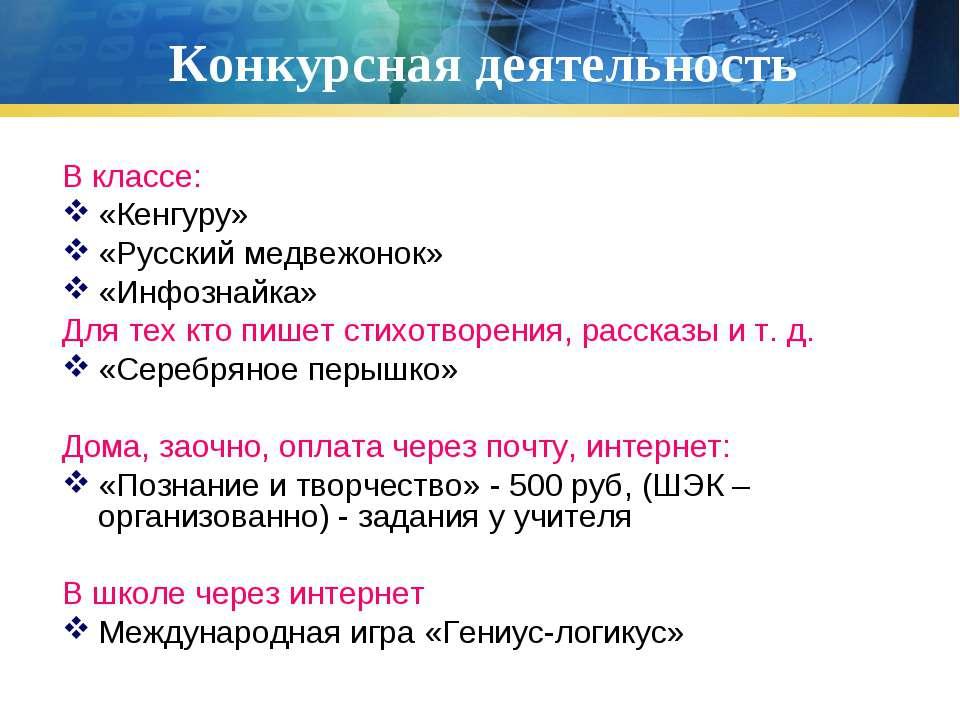 Конкурсная деятельность В классе: «Кенгуру» «Русский медвежонок» «Инфознайка»...