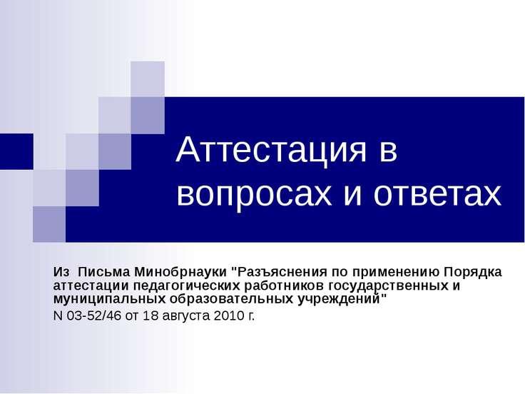 """Аттестация в вопросах и ответах Из Письма Минобрнауки """"Разъяснения по примене..."""