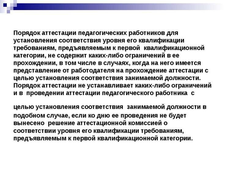 Порядок аттестации педагогических работников для установления соответствия ур...