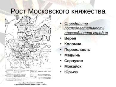 Рост Московского княжества Определите последовательность присоединения городо...