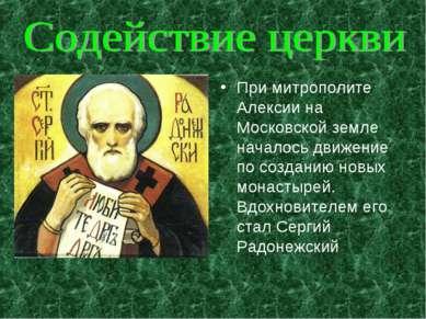 При митрополите Алексии на Московской земле началось движение по созданию нов...