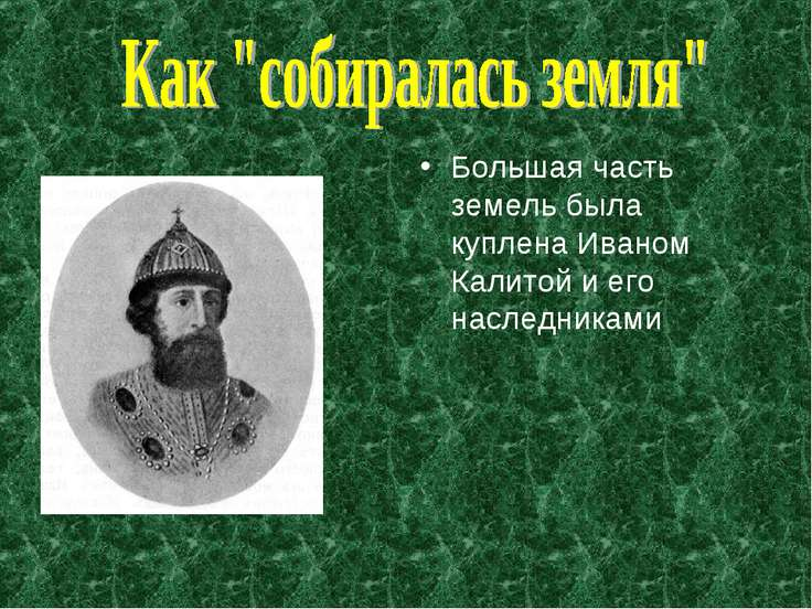 Большая часть земель была куплена Иваном Калитой и его наследниками