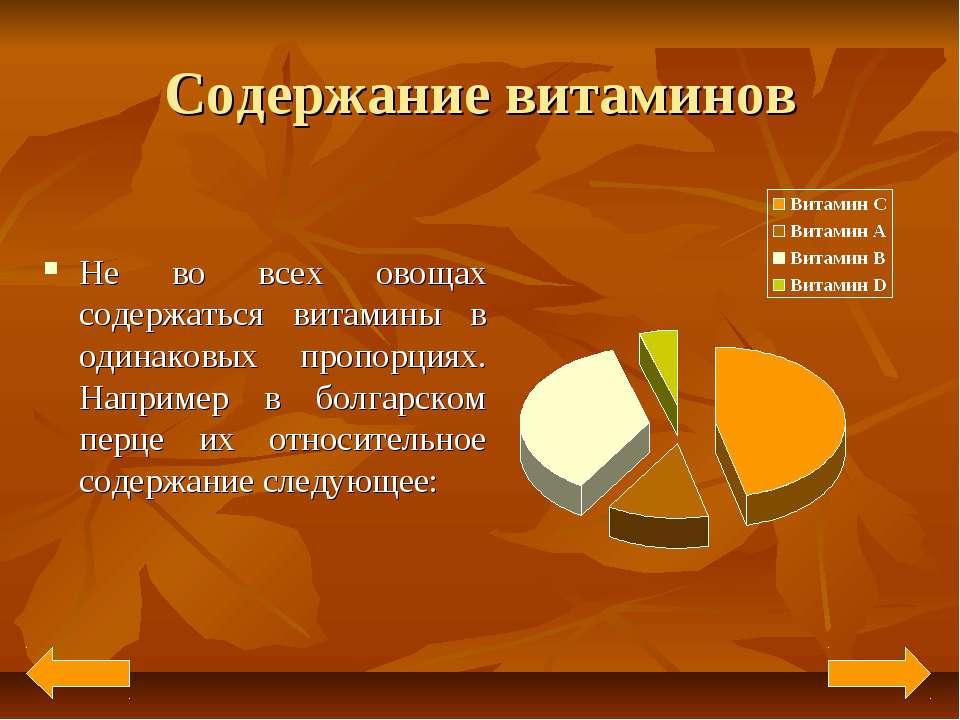 Содержание витаминов Не во всех овощах содержаться витамины в одинаковых проп...
