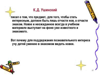 * К.Д. Ушинский писал о том, что предмет, для того, чтобы стать интересным, д...