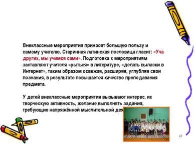 * Внеклассные мероприятия приносят большую пользу и самому учителю. Старинная...