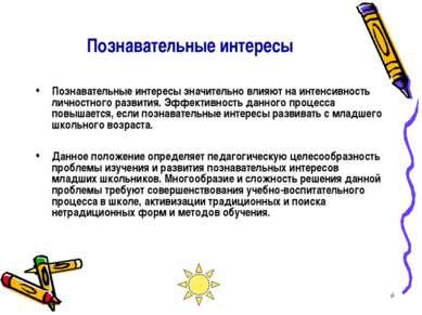 * Познавательные интересы Познавательные интересы значительно влияют на интен...