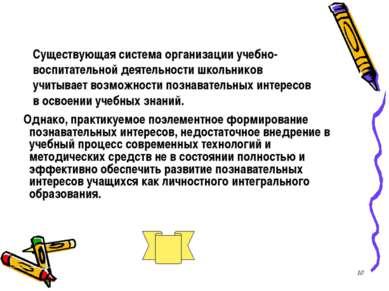 * Существующая система организации учебно-воспитательной деятельности школьни...