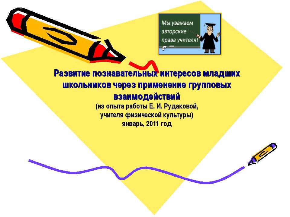 Развитие познавательных интересов младших школьников через применение группов...