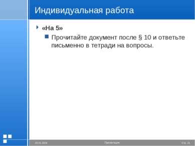Индивидуальная работа «На 5» Прочитайте документ после § 10 и ответьте письме...