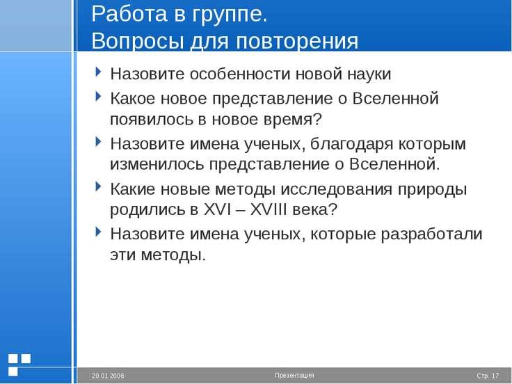 Работа в группе. Вопросы для повторения Назовите особенности новой науки Како...
