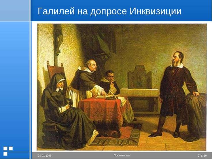 Галилей на допросе Инквизиции Стр. * 20.01.2006 Презентация