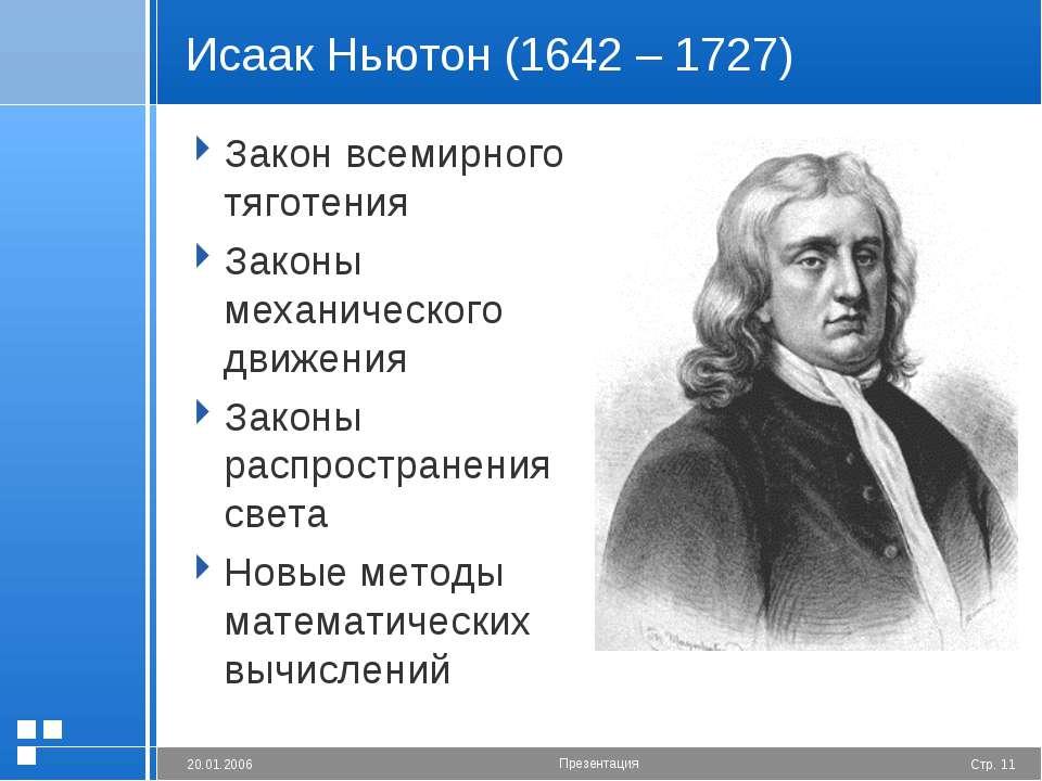 Исаак Ньютон (1642 – 1727) Закон всемирного тяготения Законы механического дв...