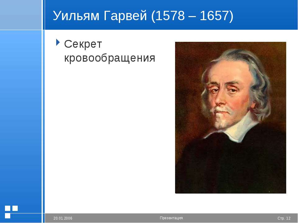 Уильям Гарвей (1578 – 1657) Секрет кровообращения Стр. * 20.01.2006 Презентация