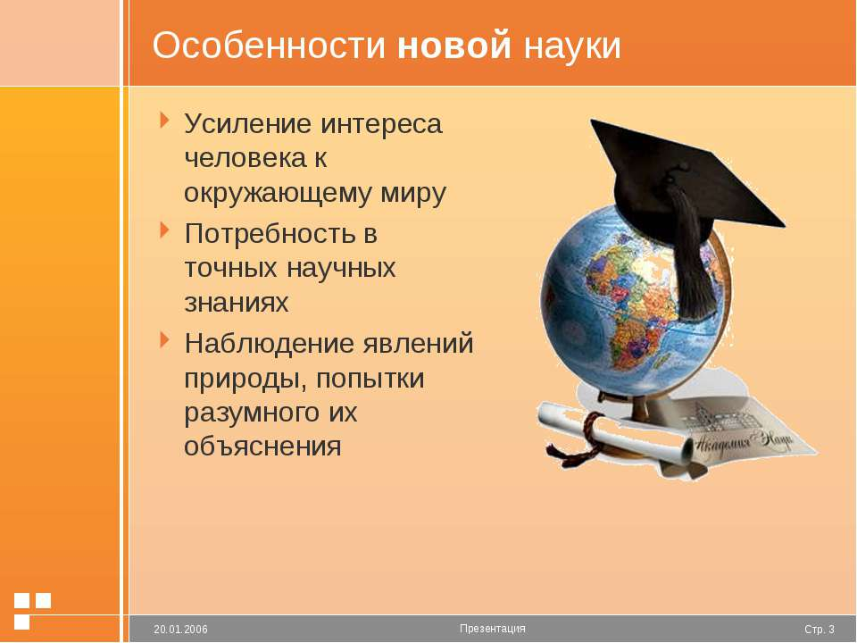 Особенности новой науки Усиление интереса человека к окружающему миру Потребн...