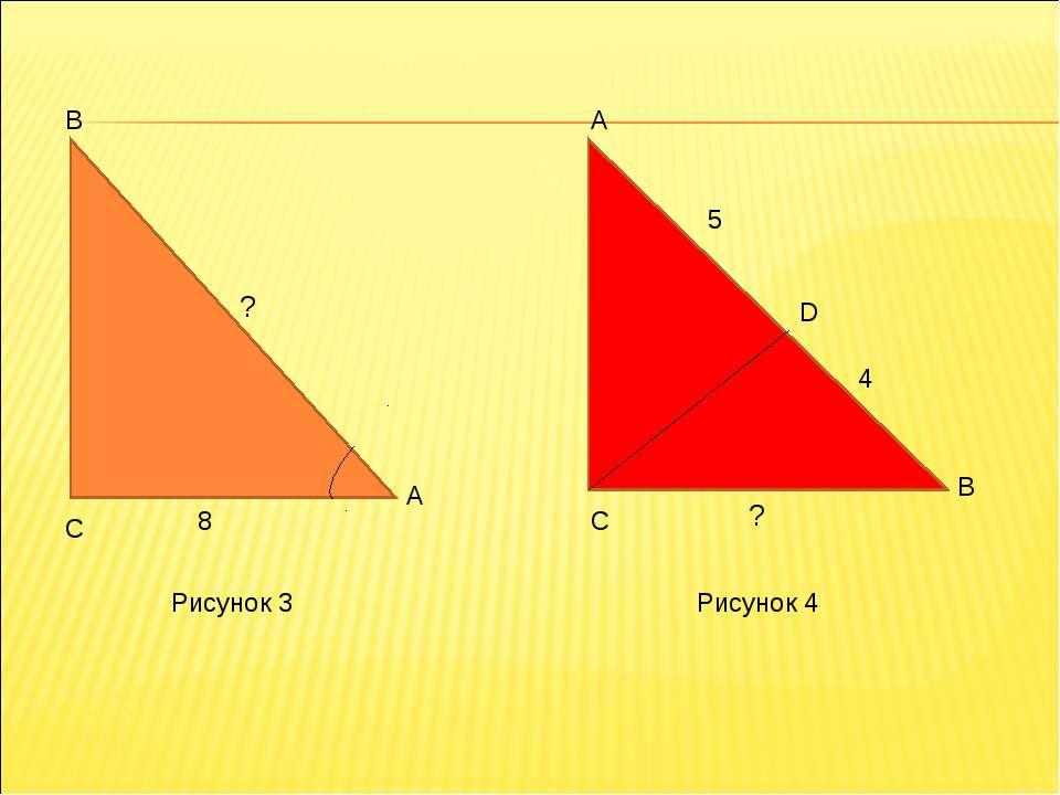 B C A 8 A C B D 5 4 ? ? Рисунок 3 Рисунок 4