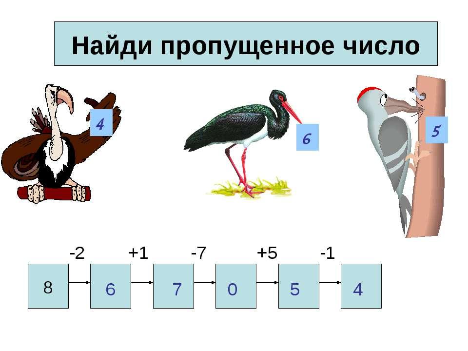 Найди пропущенное число 8 -2 +1 -7 +5 -1 6 4 5 6 7 0 5 4