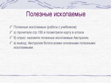 Полезные ископаемые Полезные ископаемые (работа с учебником) а) прочитали стр...