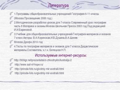 Литература 1.Программы общеобразовательных учреждений География 6-11 классы (...