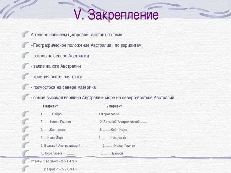 V. Закрепление А теперь напишем цифровой диктант по теме: «Географическое пол...