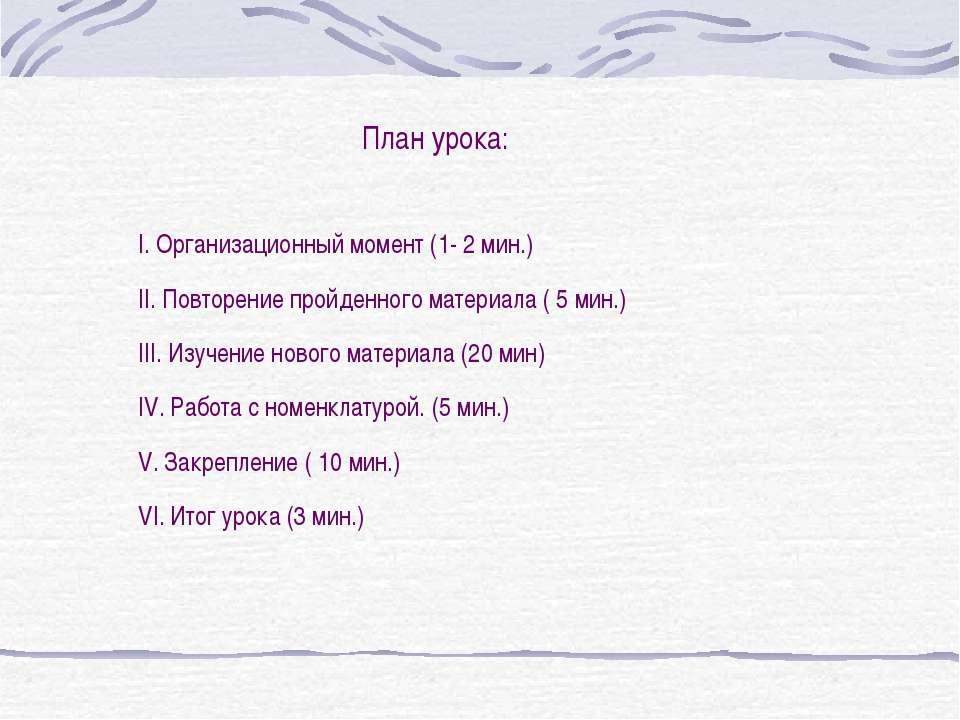 I. Организационный момент (1- 2 мин.) II. Повторение пройденного материала ( ...