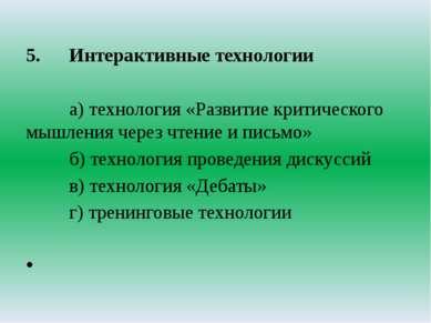 5. Интерактивные технологии  а) технология «Развитие критического мышления ч...