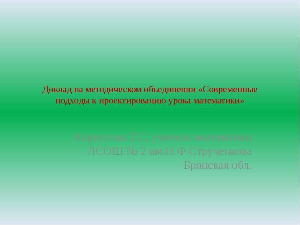Доклад на методическом объединении «Современные подходы к проектированию урок...
