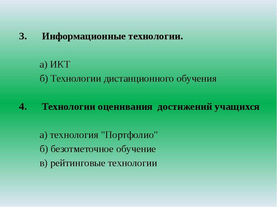 3. Информационные технологии.  а) ИКТ б) Технологии дистанционного обучения ...