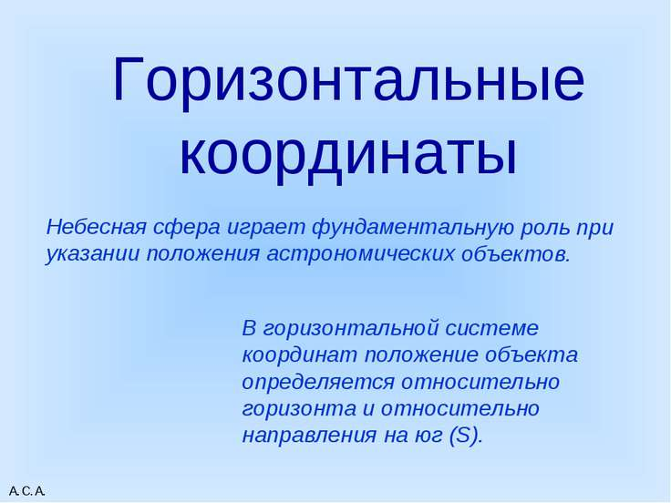 А.С.А. Горизонтальные координаты Небесная сфера играет фундаментальную роль п...