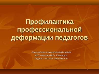 Профилактика профессиональной деформации педагогов Опыт работы психологическо...