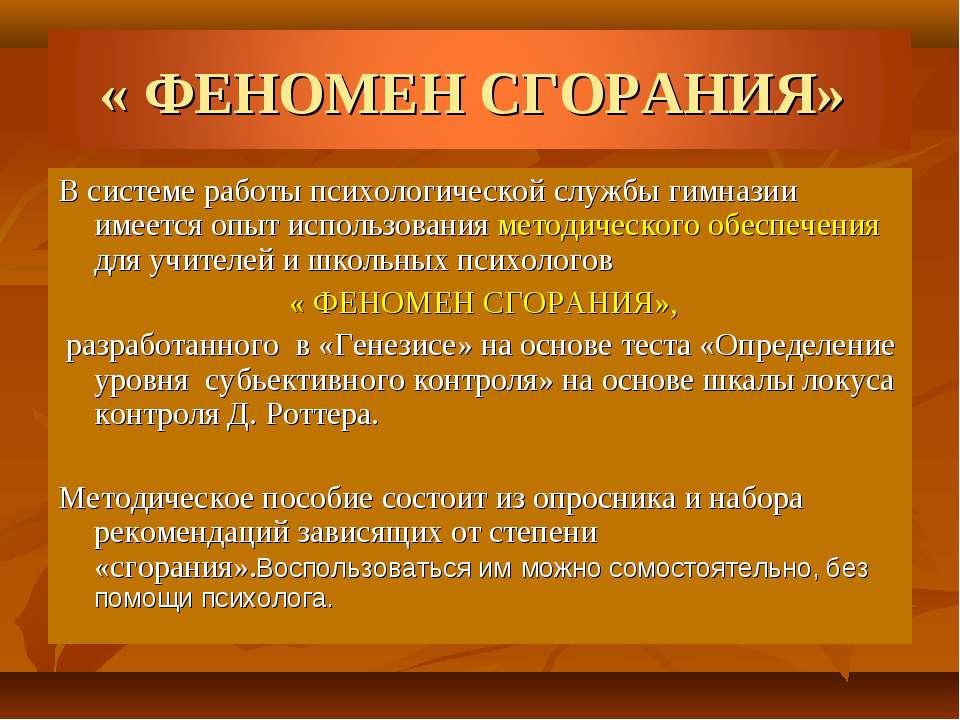 В системе работы психологической службы гимназии имеется опыт использования м...