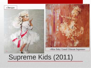 Supreme Kids (2011) «Звезда» «Miss Baby Grand Ultimate Supreme»