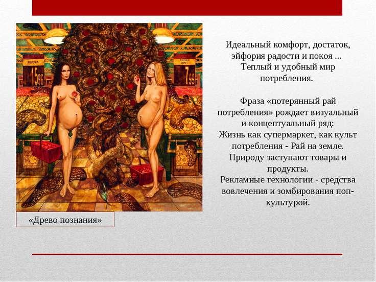 «Древо познания» Идеальный комфорт, достаток, эйфория радости и покоя ... Те...