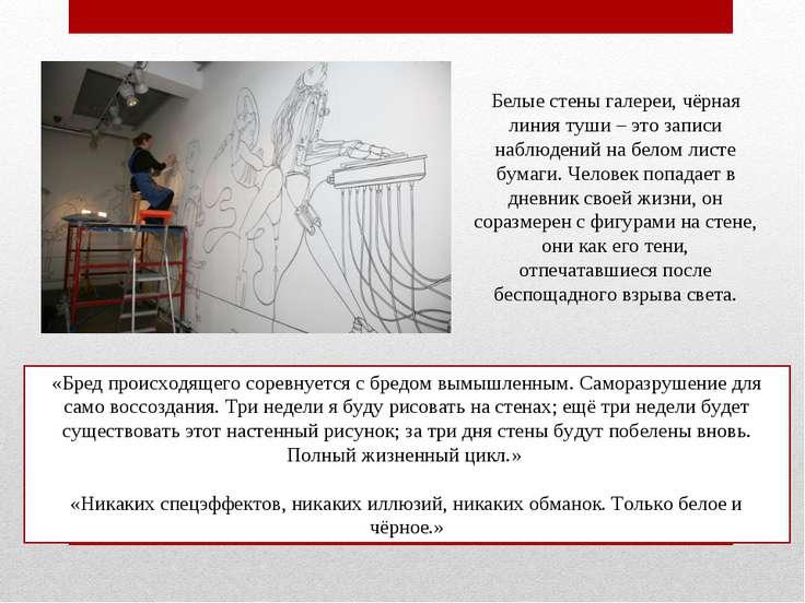 Белые стены галереи, чёрная линия туши – это записи наблюдений на белом листе...